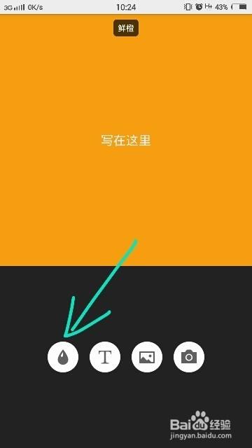 图片添加文字及简单处理软件——简图app