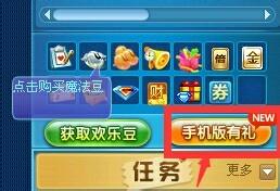 qq欢乐斗地主游戏如何免费付费获取欢乐豆