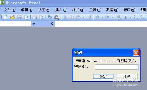excel2003怎么设置密码图片