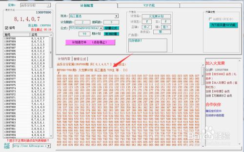 分分彩大概率挂机方案_火龙果分分彩计划软件如何杀号