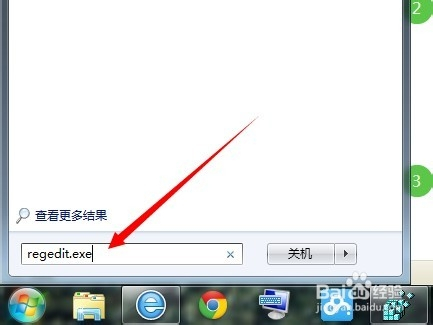win7怎么修改远程桌面的3389端口号图片
