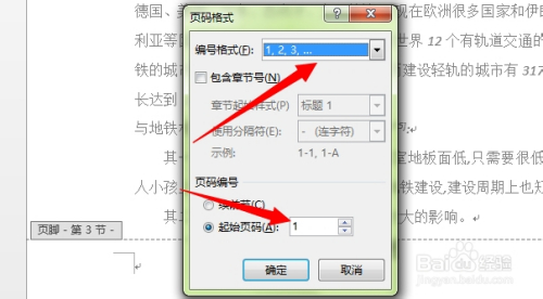 Word2013为文档添加多种页码格式