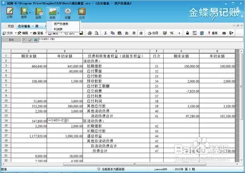 会计报表的编制要求_会计报表怎么做?会计报表编制