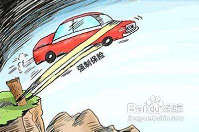 汽车保险忘记购买了,脱保13天今天被交警查到,法律规定应该怎么处罚!