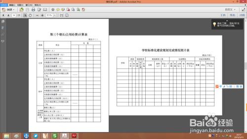 电子表格统排版:[1]横,纵向统一设置页面图片