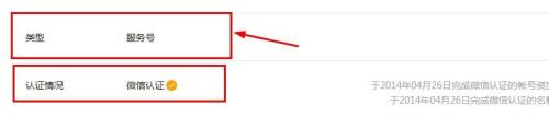 如何查看微信公众号是订阅号还是服务号
