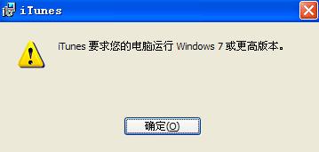 XP系统能用的iTunes怎么下载