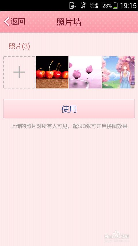 手机QQ5.0怎么将资料卡背景设为照片墙图片