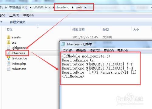 Yii2隐藏frontend/web和backend/web的方法