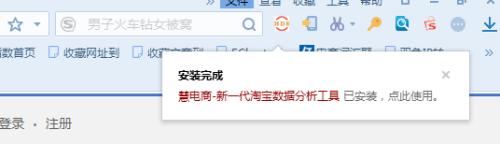 """搜狗浏览器怎么安装""""慧电商插件""""114 作者:网商人论坛 帖子ID:18447"""