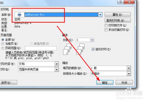 pdf转jpg软件_06.28 如何在cad中将dwg格式转换成pdf或者jpg格式 5 2013.06.