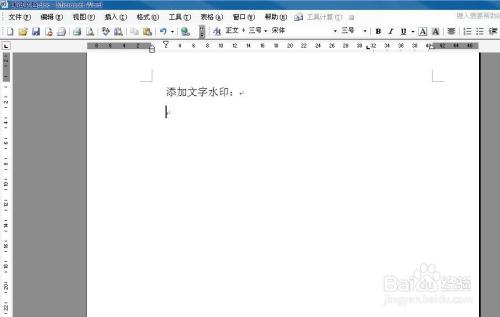 word中添加文字水印图片