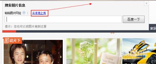 怎么用搜索引擎进行图片搜索_百度经验图片