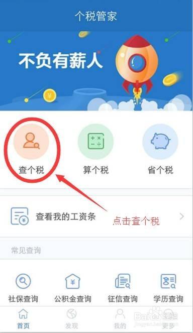 北京个税app查询入口:安卓用户前往手机应用市场搜索下载个税管家app