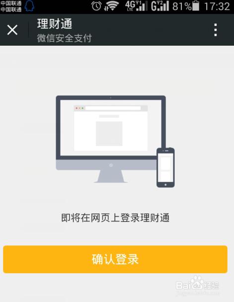 微信理财通余额网页版使用方法
