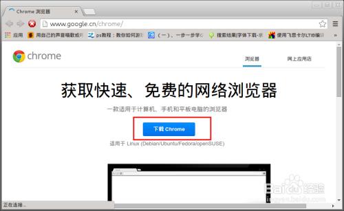 ubuntu14.04安装chrome内核浏览器