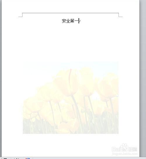 word水印的添加方法图片
