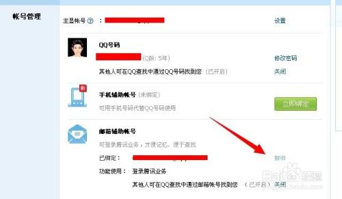 qq邮箱账号怎么改_qq怎么设置,解绑和修改邮箱辅助账号