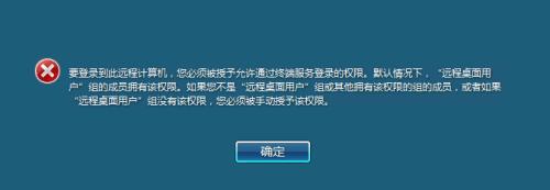 """解决""""要登录到这台远程计算机,你必须被授予"""""""