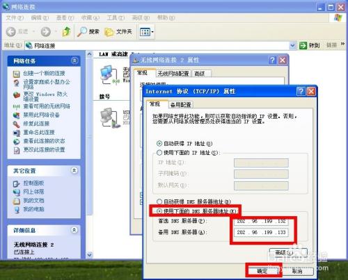 无法解析服务器的DNS地址?DNS解析错误怎么办?
