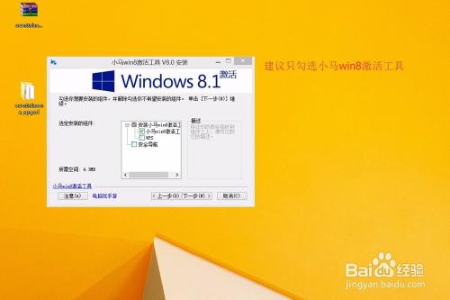 win8.1 专业版激活方法(小马激活工具)