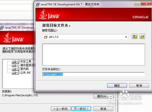 JDK安装与环境变量配置