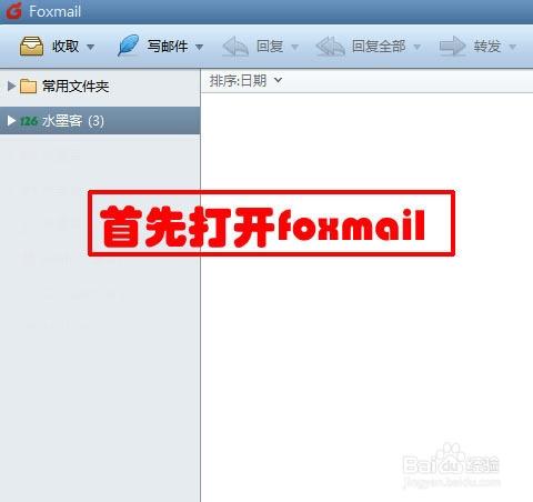 foxmail中如何设置邮件签名?:[2]直接设置法