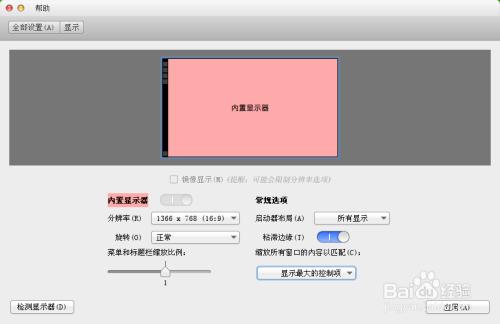 uuntu14.04设置屏幕分辨率