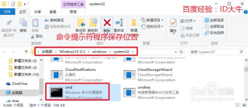 Win10怎么以管理员身份运行CMD命令提示符