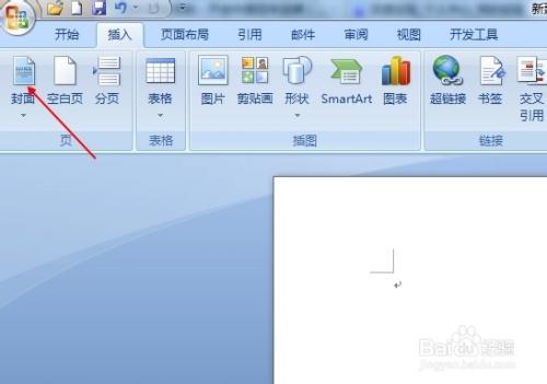 如何给Word文档添加封面图片