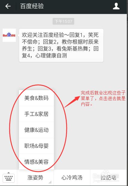 微信公众号怎么设置菜单?图片