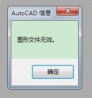 cad文件打不开的三大解决方法!
