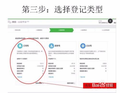 最新版微信公众号注册流程
