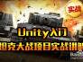 Unity全套教程学习顺序