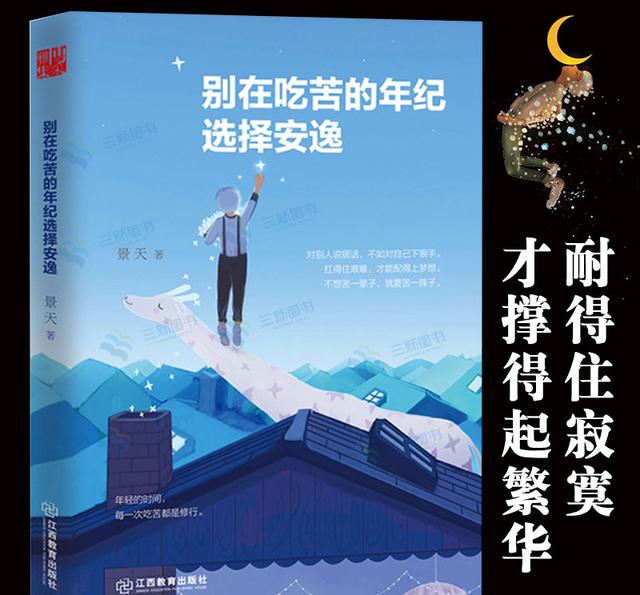 好好去读透这8本好书才能走向成功王健林和刘强东深表赞同