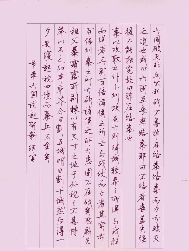 书家赵贺新硬笔书法,网友叹:清新脱俗,或可比肩顾仲安!图片