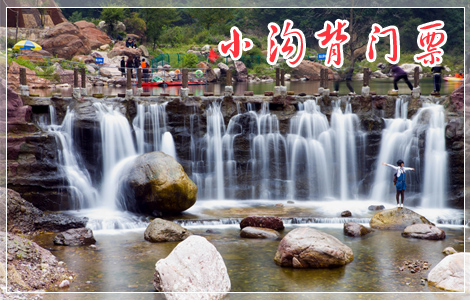 自然景观奇特,文化内涵丰富,著名景观60多处,既是王屋山世界地质公园