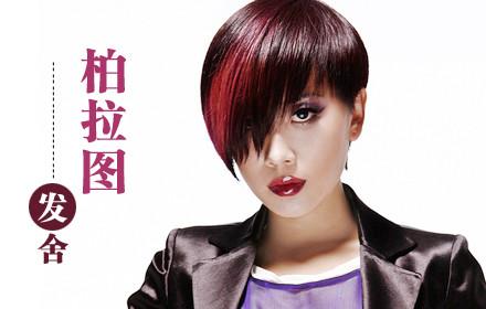 61折】青岛蜡染套系,长短发通用团购_百度美发图片