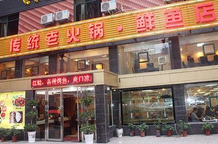 7折】宜昌【解放路】『传统老火锅·鲜鱼店』10人图片