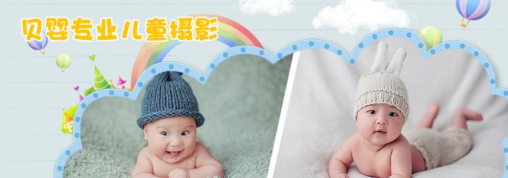 贝婴专业儿童摄影