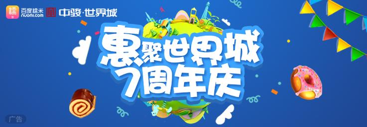 惠聚世界城7周年,77元团100元