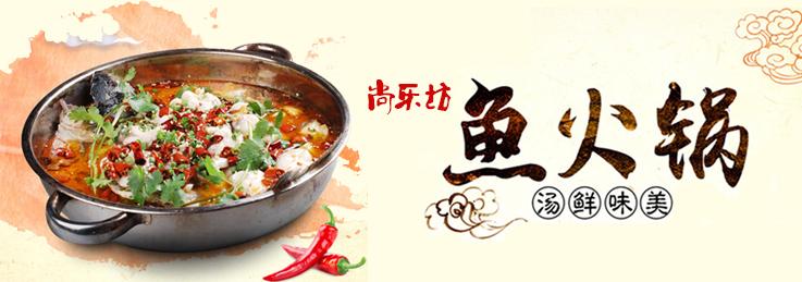 尚乐坊鱼火锅,带您品味美食!