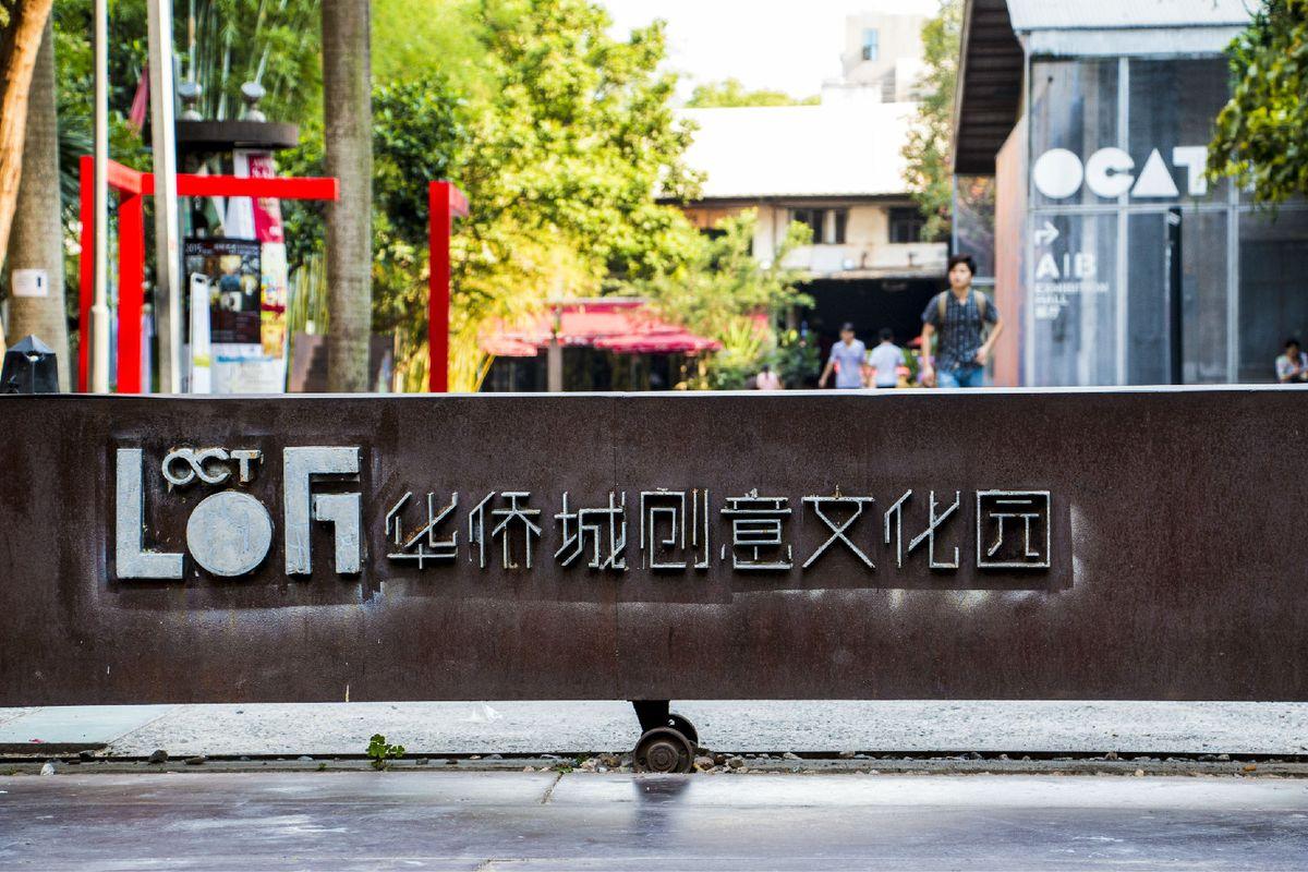 华侨城·创意文化园图片