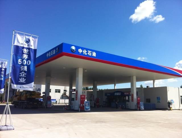 中化石油_中化石油(第1加油站)