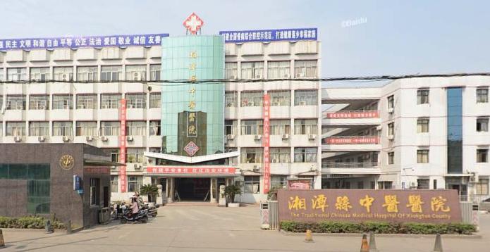 湘潭县中医医院地址,电话,简介(湘潭)-百度地图