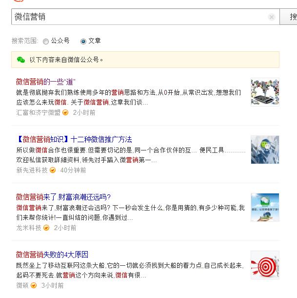 微信搜索,要用户还是盈利?