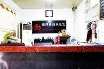 北京恒辉宾馆