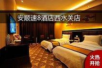 速8酒店(西水关店)