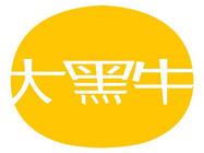 西塔大黑牛韩国自助烤肉(西塔大奥莱店)