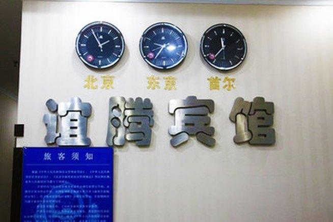北京谊腾宾馆(大床房) - 大图